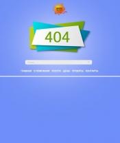 Красивая страница ошибки 404