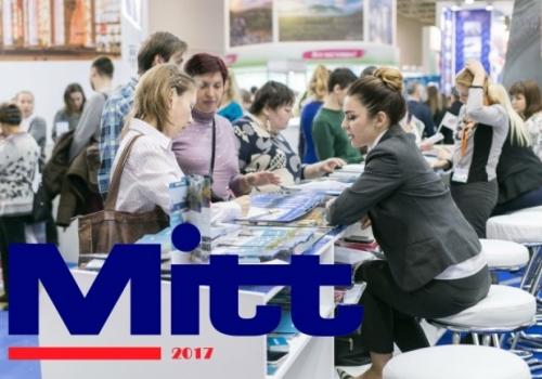 Мы на выставке MITT-2017